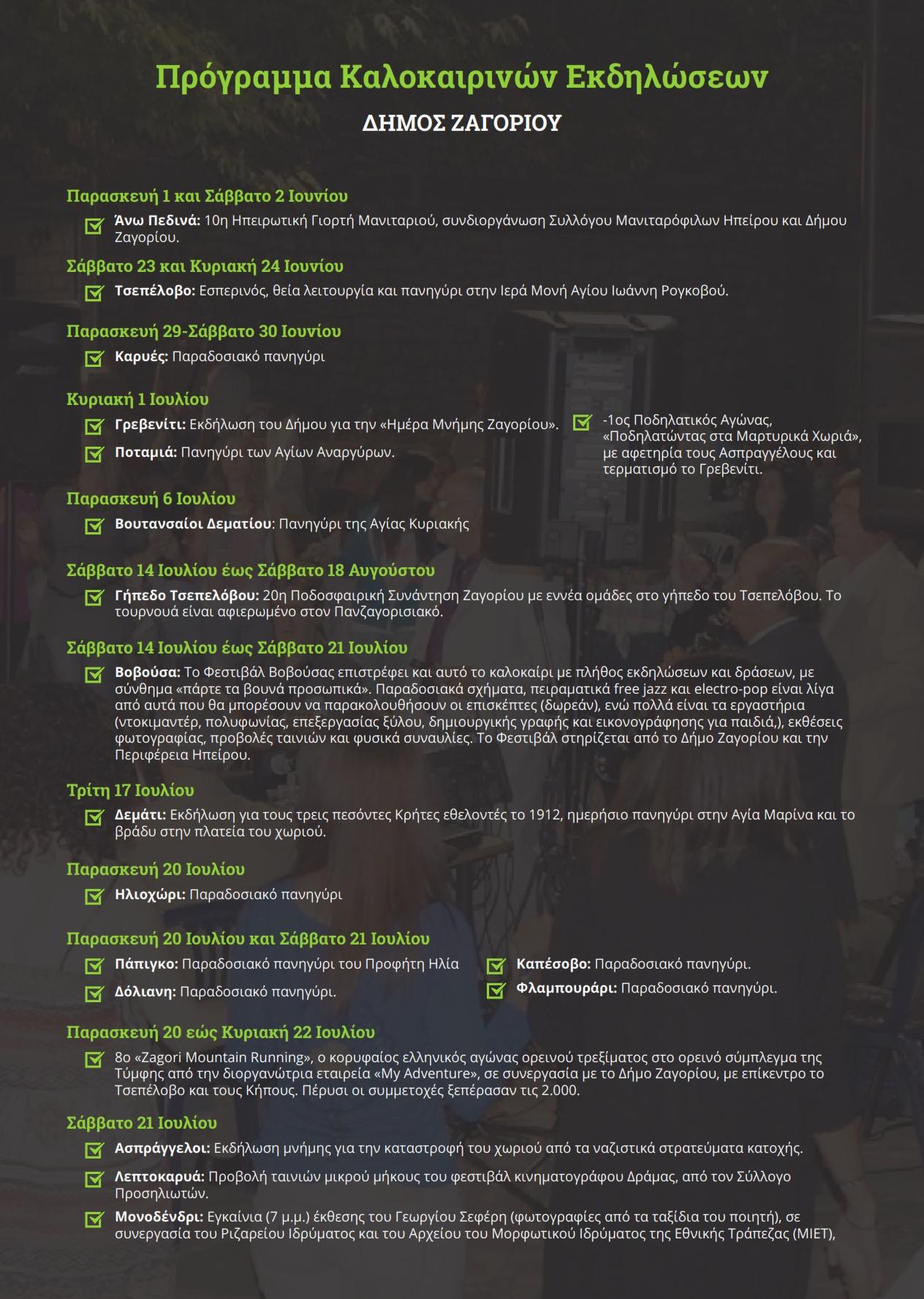 zagori-brochure_001