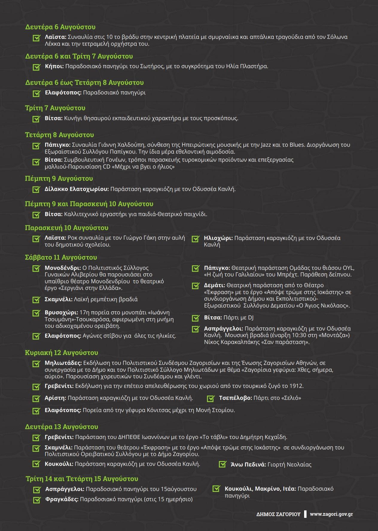 zagori-brochure_003