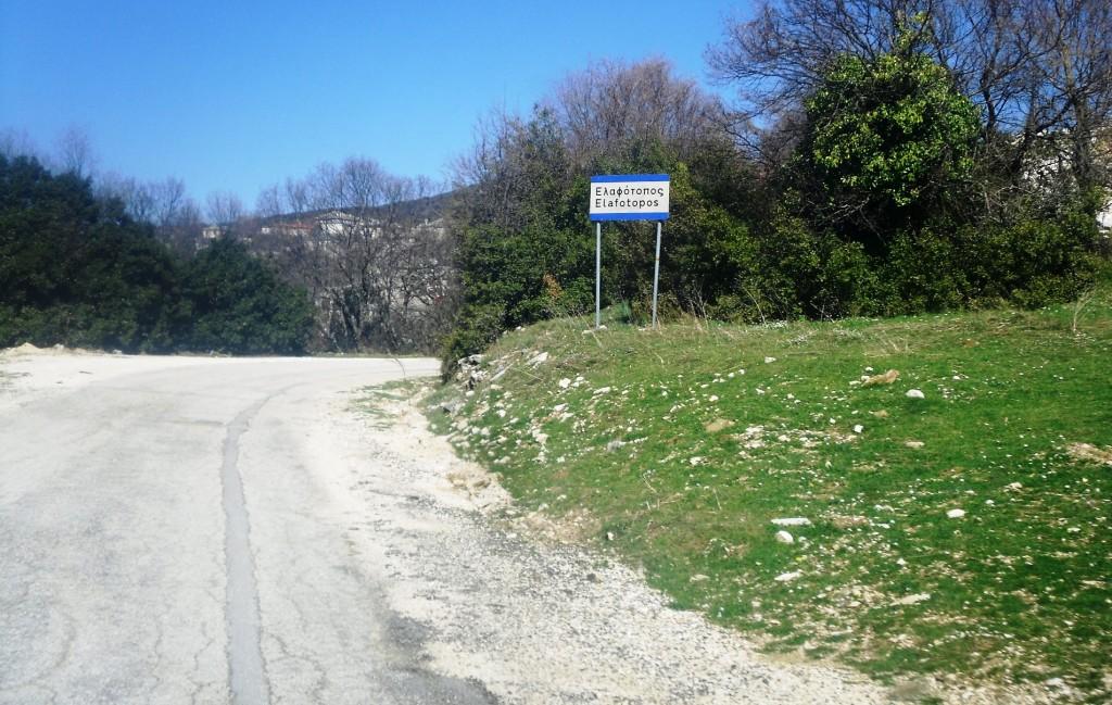 Προσωρινός ανάδοχος για τον δρόμο προς Ελαφότοπο