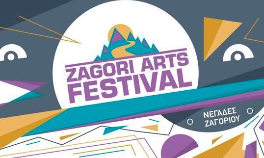 Με επιτυχία, παρά τη βροχή,  το 1ο «Zagori Arts Festival» στους Νεγάδες