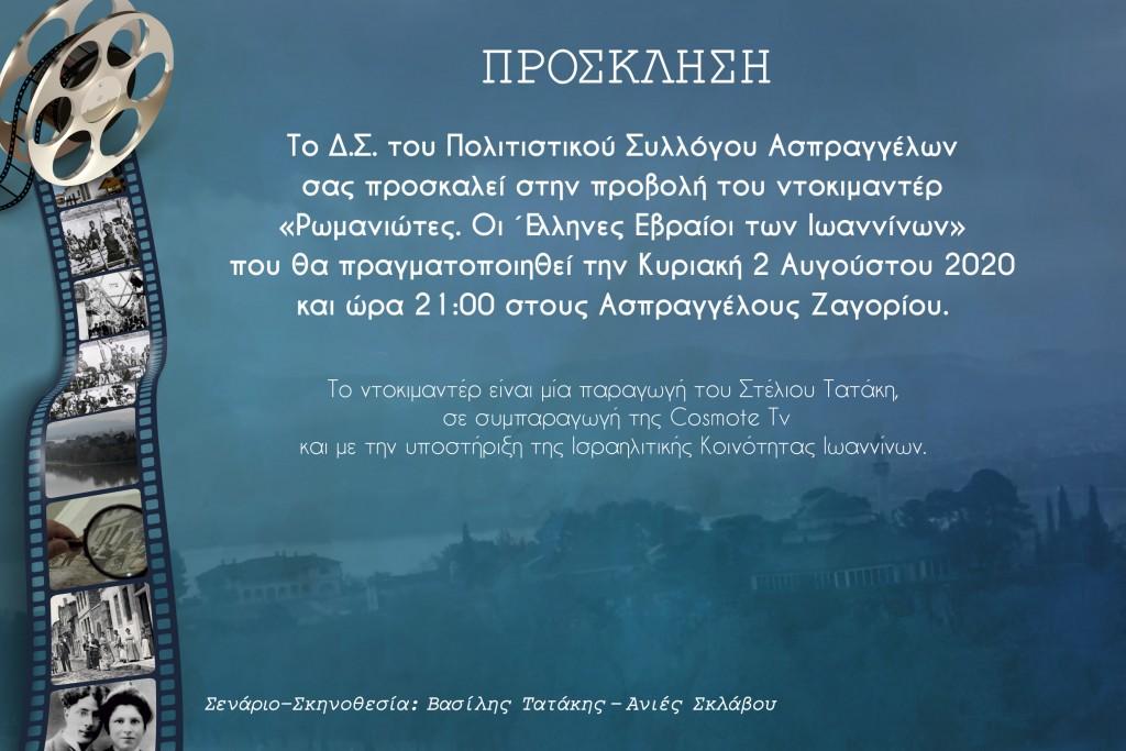 prosklisi_provolis2
