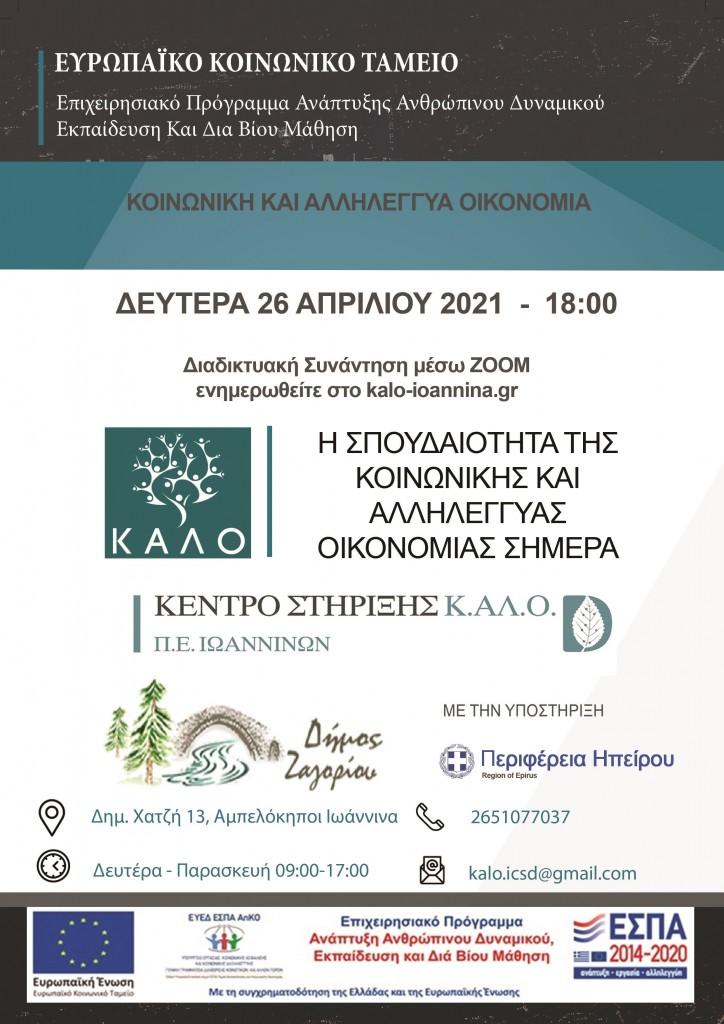 αφίσα26-4-2021